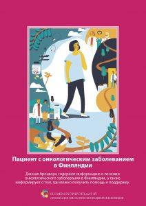 Syöpäpotilaana Suomessa venäjänkielisen oppaan kansikuva